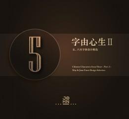 """""""字""""由心生(第二辑)- 五、六月字"""