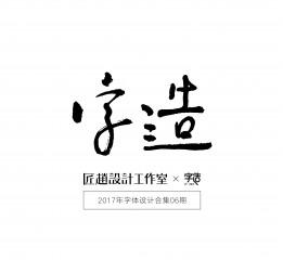 字造 l 2017年字体设计合集06期