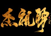 刘迪-书法字体-拾叁