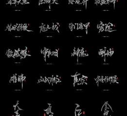 刘迪-书法字体-拾贰
