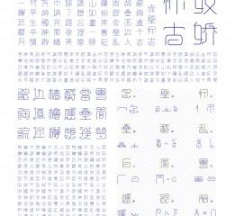 《创意字体设计》淮北师范大学丁彪#