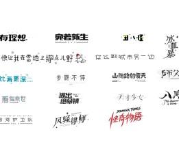 2017丨字体练习