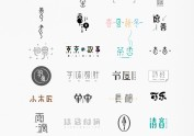 50个字体设计小集