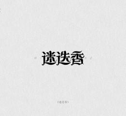 中式哥特字.01