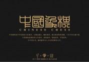 【篆书】中国象棋的棋子和棋盘上的字
