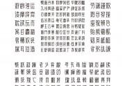 """<""""字""""得其乐> #青春答卷2017#"""