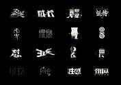 字体设计练习作业