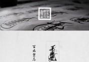 道教符篆文化浅析