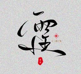 字体练习_单字