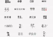 2015-2016的字体总结