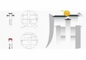 """""""南京十佳老地名""""字体/字形/字型与"""