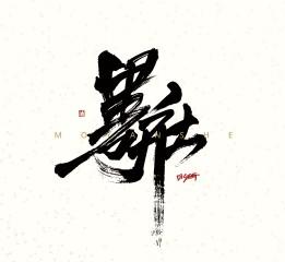 迪升涂字-墨研社