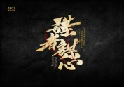 雨泽手写/May write
