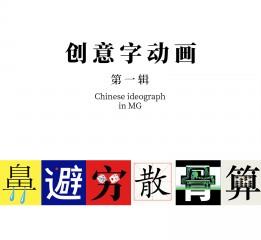 创意字动画·1·Chinese ideograph i