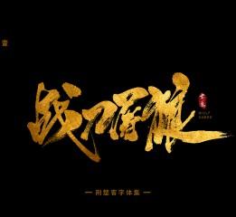 刘迪-书法字体-拾壹