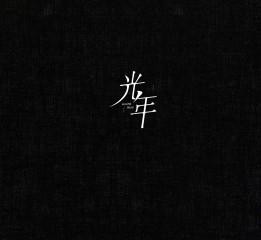 闲来无事(二)