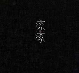 闲来无事(一)
