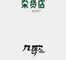字体设计/一字一设
