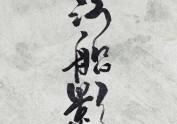 近日字迹·民国歌名系列