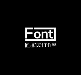 字造 l 2017年字体设计合集4