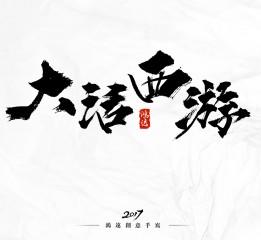鴻-書(肆.捌)