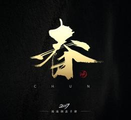 鸿-书法(春夏秋冬)