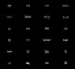 字体练习 | 2017