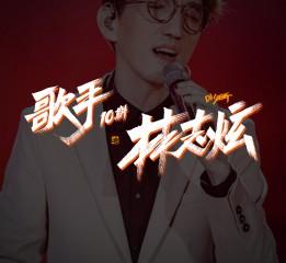 歌手-林志炫-裂心-迪升涂字