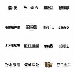 2017春季字体精选76例