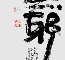 白墨广告-黄陵野鹤-书法-字体设计探