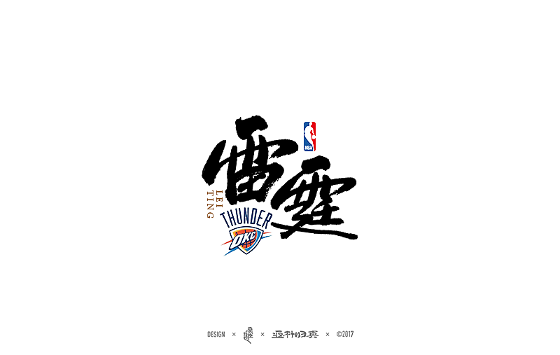 nba30支球队队名书法字体设计