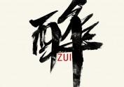 C-zf书法字体