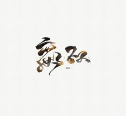 【数位板手写】2017.03.15