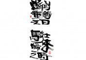 秦川<四十句>