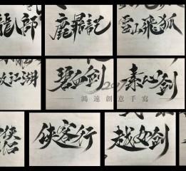 鸿-书法(金庸主题)