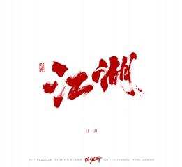 迪升涂字-闯荡江湖系列