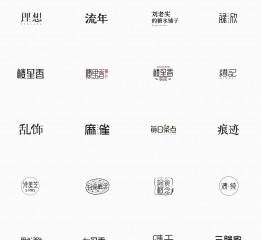 天涯 | 字体设计(5)