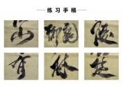 刘迪-书法字体-拾