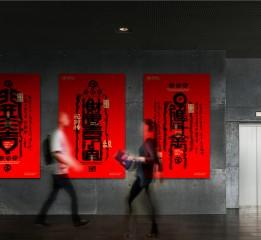 白墨广告-黄陵野鹤书法字体探究之新