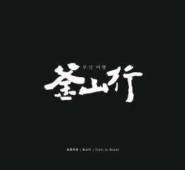 电影名称习作 / 时愿寺封 / 手写