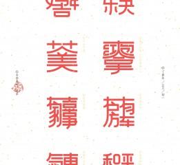 [新年祝福]合体字