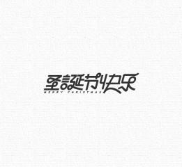 2016下半年·字体设计合辑
