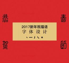 2017新春祝福字集
