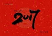 【数绘板-手写字】2017新春特辑