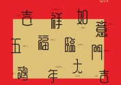 新年祝福语字体设计 2017