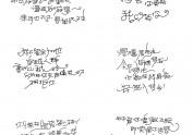 2016字体总结——小字汇(二)