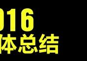 2016年12月/字体设计总结