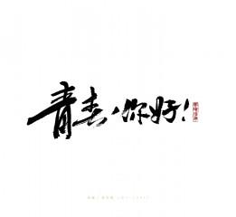 靖耀 | 习字集
