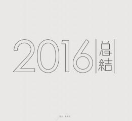 2016年字体设计相关作品总结