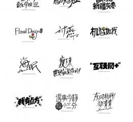 2016下半年·手绘字体作品